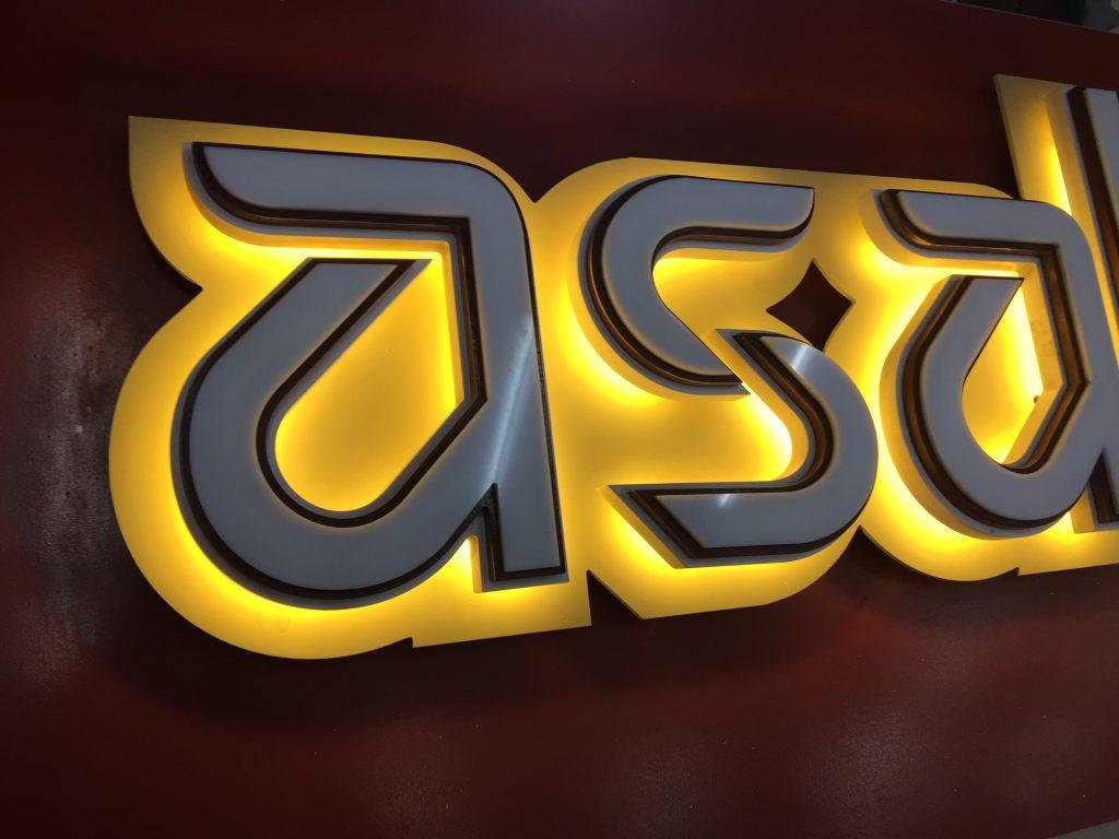 Rótulo luminoso para Restaurante Asako